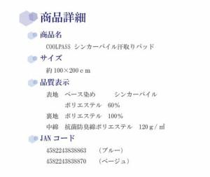 ★限定特価2017SS!COOLPASSシンカーパイリ汗取りパッド