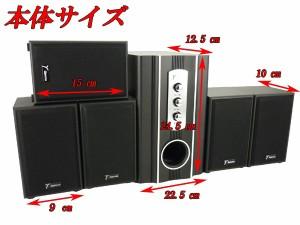 【新商品】GORILLA 5.1ch スピーカーKW-510
