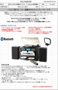 WカセットWCD多機能ダビングプレーヤー(Bluetoot録音機能)TS-6159