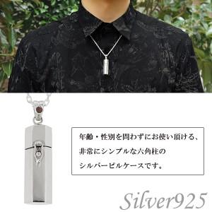 SV送料無料六角柱シルバーピルケース/チェーン付