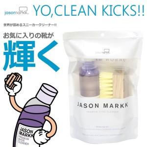 JASON MARKK(ジェイソンマーク)スニーカー クリーナー シューズクリーニングキット/靴 4oz PREMIUM KIT