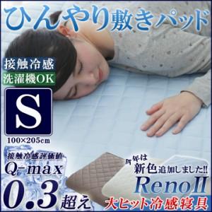 送料無料 接触冷感 敷きパッド シングル「レノ」100×205cm冷感 涼感 敷きパッド 冷感パッド 冷感マット 夏用