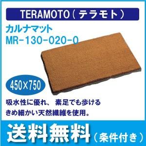 TERAMOTO(テラモト)カルナマット 450×750 MR-130-020-0 代引不可 メーカー直送