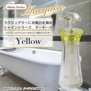 Shineシリーズ マーキーズ シャンプーディスペンサー イエロー