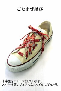 和柄靴ひも 柄多数ちりめん靴紐ロング おしゃれなメンズレディーススニーカーくつひも 洗濯可クツヒモ 日本製シューレース(色86L)