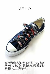 和柄靴ひも 柄多数ちりめん靴紐ノーマル おしゃれなメンズレディーススニーカーくつひも 洗濯可クツヒモ 日本製シューレース(色40)
