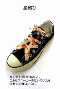 メール便 和柄靴ひも 柄多数ちりめん靴紐ノーマル おしゃれなメンズレディーススニーカーくつひも クツヒモ 日本製シューレース(色111)