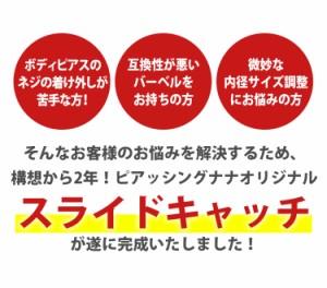 ボディピアスパーツ 【1個売り】 シリコン内蔵スライドキャッチ ボール/14G バーベル ラブレット対応 ボディーピアス 軟骨ピアス