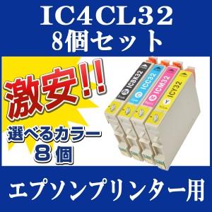 【選べるカラー8個】EPSON (エプソン) IC32 互換インクカートリッジ IC4CL32対応  ICBK32 ICC32 ICM32 ICY32 PM-A700 PM-A750 COLORIO