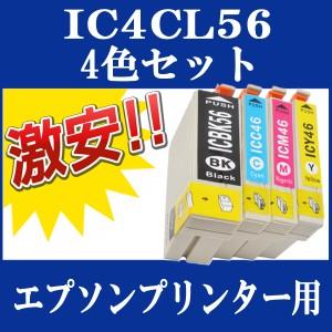 EPSON (エプソン) IC46 IC56 互換インクカートリッジ IC4CL56 4色セットICBK56 ICC46 ICM46 ICY46 PX-201 PX-502A PX-601F PX-602F