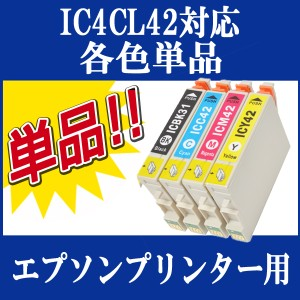 EPSON (エプソン) 互換インクカートリッジ IC31 IC42系 各色単品 ICBK31 ICC42 ICM42 ICY42 PX-A650 PX-V630 COLORIO