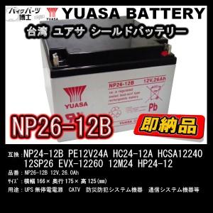 台湾 YUASA ユアサ NP26-12B シールドバッテリー 溶接機 互換 NP24-12B PE12V24A HC24-12A HCSA12240 12SP26 EVX-12260 12M24HP24-12