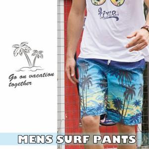 サーフパンツ メンズ 水着 ビーチ 海パン ハーフパンツ カジュアル 薄手 海水パンツ オシャレ メンズファッション