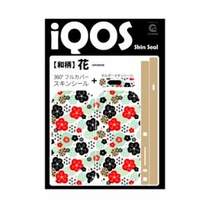 アイコス スキンシール 全面タイプ ( 和柄 )( 花 ) iQOS ステッカー シール