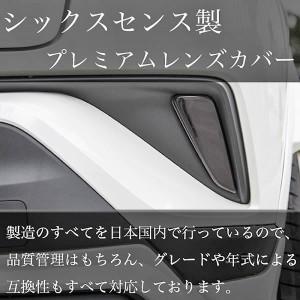 【お取り寄せ販売】シックスセンス C-HR ZYX10/NGX50系 専用 リフレクターカバー スモークカラー 2ピース