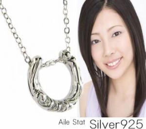 【対応】【日本製】幸運を呼び込む馬蹄シルバー925全面プラチナコーティングネックレス