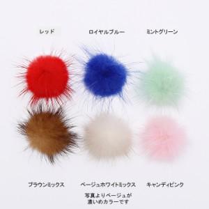 ふわふわミンクファー 約30mm 4個 全6色★手芸クラフト リアルミンクファー ぽんぽん ポンポン