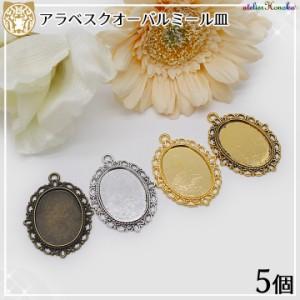 アラベスクオーバルミール皿 5個[金古美/銀古美/ゴールド/アンティークゴールド]★セッティング 楕円
