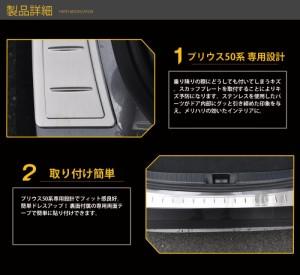 【E-Drive】50系プリウス パーツ リアバンパー ステップガード ステンレス 外装 プリウス 50系 カスタム ガーニッシュ ドレスアップ