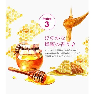洗顔フォーム120g Avec-toiシリーズ 蜂蜜 プラセンタ フラーレン プロテオグリカン配合 泡洗顔 【mlb】