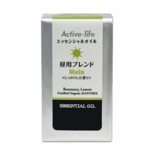 Active-Life アロマブレンド精油 昼用メイン 5ml ローズマリー×レモン ACO/USDA認証 100%オーガニック エッセンシャルオイル 記憶集中力