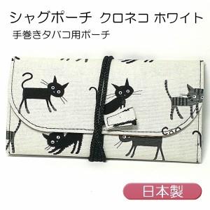 シャグポーチ 手巻きタバコ用ロールアップポーチ 猫柄 ねこ クロネコ ホワイト ピッグスエード レザー 日本製 本革 手巻きたばこ