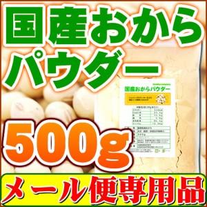 国産おからパウダー500g(国産大豆使用 乾燥 粉末)【メール便専用】【送料無料】