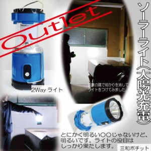 【アウトレット価格】 ソーラーライト 青 屋外 2way 懐中電灯 充電式 電池不要 ハンディライト ランタン アウトドア 登山 非常用