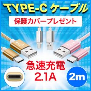 【長期保証】 Type-C 2m タイプC 充電ケーブル USB充電器 Xperia X/XZ/XZs AQUOS R Galaxy S8/S8+ V20 HTC Nexus ASUS HUAWEI