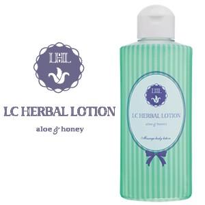 LCオリジナルの自然派ラブローション♪アロエの保湿感で肌にも潤い!LCハーバルローション