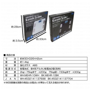 体重体組成計 Karada Scale カラダスケール MEHR-10BK (ブラック)体脂肪計 ヘルスメーター 体重計 デジタル