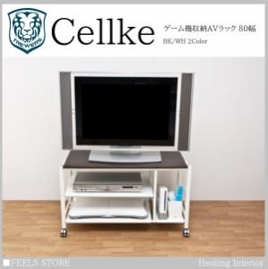 テレビ台 テレビボード 収納棚 AVラック キャスター付き シンプル モノトーン 80cm幅
