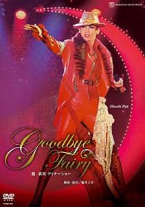 d 新品送料無料 宝塚歌劇団 龍真咲 ディナーショー 「Goodbye Fairy」 DVD