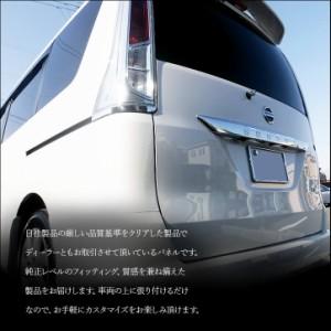 セレナC26(前期/後期対応) リアテールランプガーニッシュ / 外装 カスタム パーツ G X S ハイウェイスター ライダー