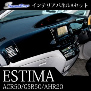 エスティマ50系(ACR50/GSR50/AHR20) インテリアパネルAセット [インテリアパネル/カスタムパーツ]