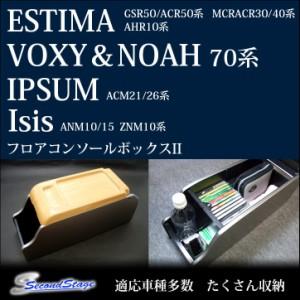 エスティマ50系,エスティマ30系,アイシス,ノア/ヴォクシー70系,ノア/ヴォクシー60系対応 フロアコンソールボックスII[カスタムパーツ]
