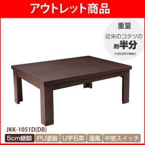 アウトレット ユアサ こたつ長方形 メチャ軽コタツ JKK-1051D (DB) おしゃれ