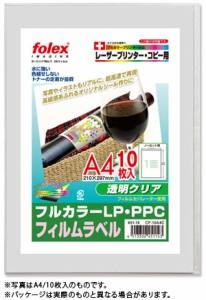 カラーレーザープリンター/コピー用 フィルムラベル(透明クリア)〈フィルムセパレーター使用〉 A4/10枚入
