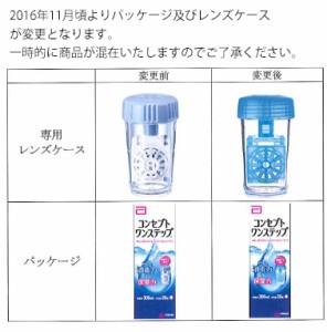 【送料無料】コンセプトワンステップ6本(300ml×6本)