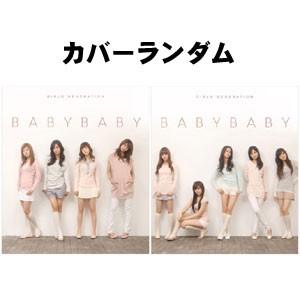 韓国音楽 少女時代 - 1集 リパッケージ 「BABY BABY」