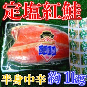 大臣賞受賞♪'中辛'紅鮭フィレ約1kg/SALE/ギフト/贈答/業務用/グルメ/BBQ/お歳暮/お得/