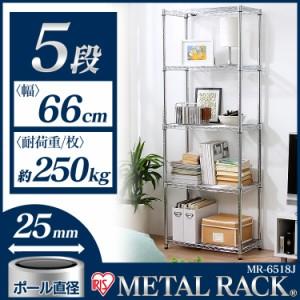 メタルラック 5段 幅66cm スチールラック 棚 シェルフ ラック 奥行36 高さ178.5cm MR-6518J ポール径25mm 送料無料