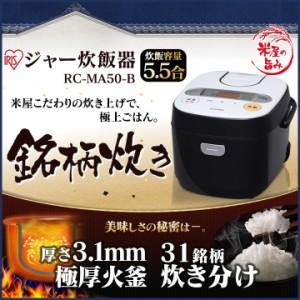 米屋の旨み 銘柄炊き ジャー炊飯器 5.5合 RC-MA50-Bアイリスオーヤマ 送料無料