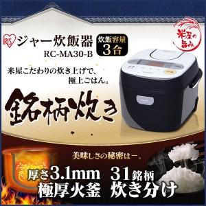 炊飯器 炊飯ジャー 3合 銘柄炊き ジャー炊飯器 RC-MA30-B  アイリスオーヤマ 送料無料