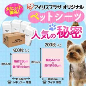 ペットシーツ レギュラー 800枚 (200枚×4袋) ペットシーツ (プラザオリジナル) 送料無料