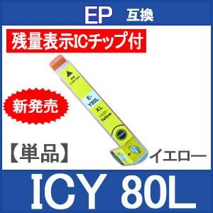 IC80 ICY80L イエロー 対応 単品 残量表示ICチップ付 新品 EPSON エプソン 互換インク  メール便送料無料【1年保証付】