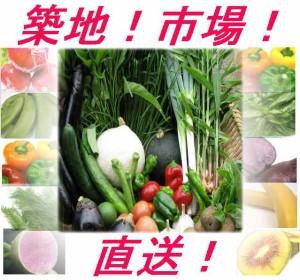 ☆わけあり新鮮野菜!+☆ホワイトチアシード150g!プラス☆築地市場直送!送料無料!15品+☆スーパーフード☆安いよ!☆彡