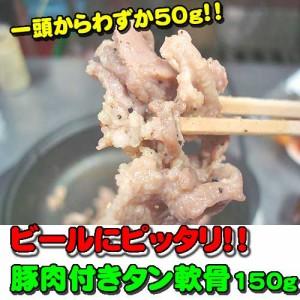 貴重品!国産豚の肉付きのど軟骨(塩コショー) 150g【B級グルメ】焼肉