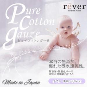 アレルギー防止 敷きパッド ピュアコットンガーゼ (ダブル) RP-4D 【日本製】 敷パッド/シーツ/敷きパット