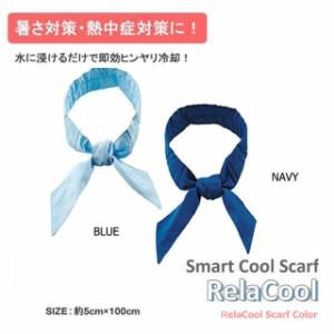 クールスカーフ ひんやり 冷却 スマートクールスカーフ 「カラー」 リラクール  ひんやりタオル/クールマフラー SALE